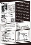 12月イベントチラシ(裏)