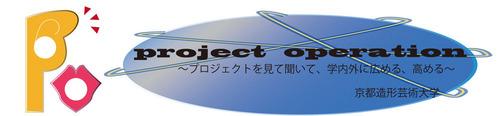 プロジェクトオペレーション